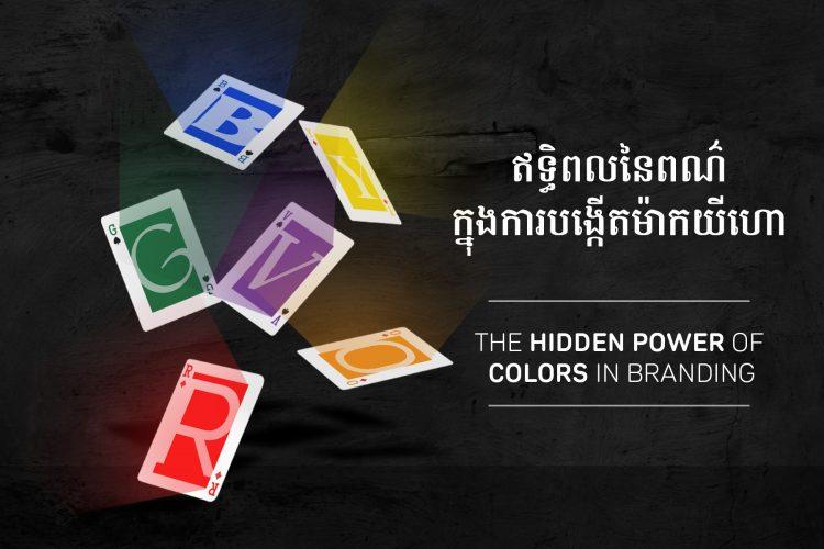The Hidden Power of Color in Branding