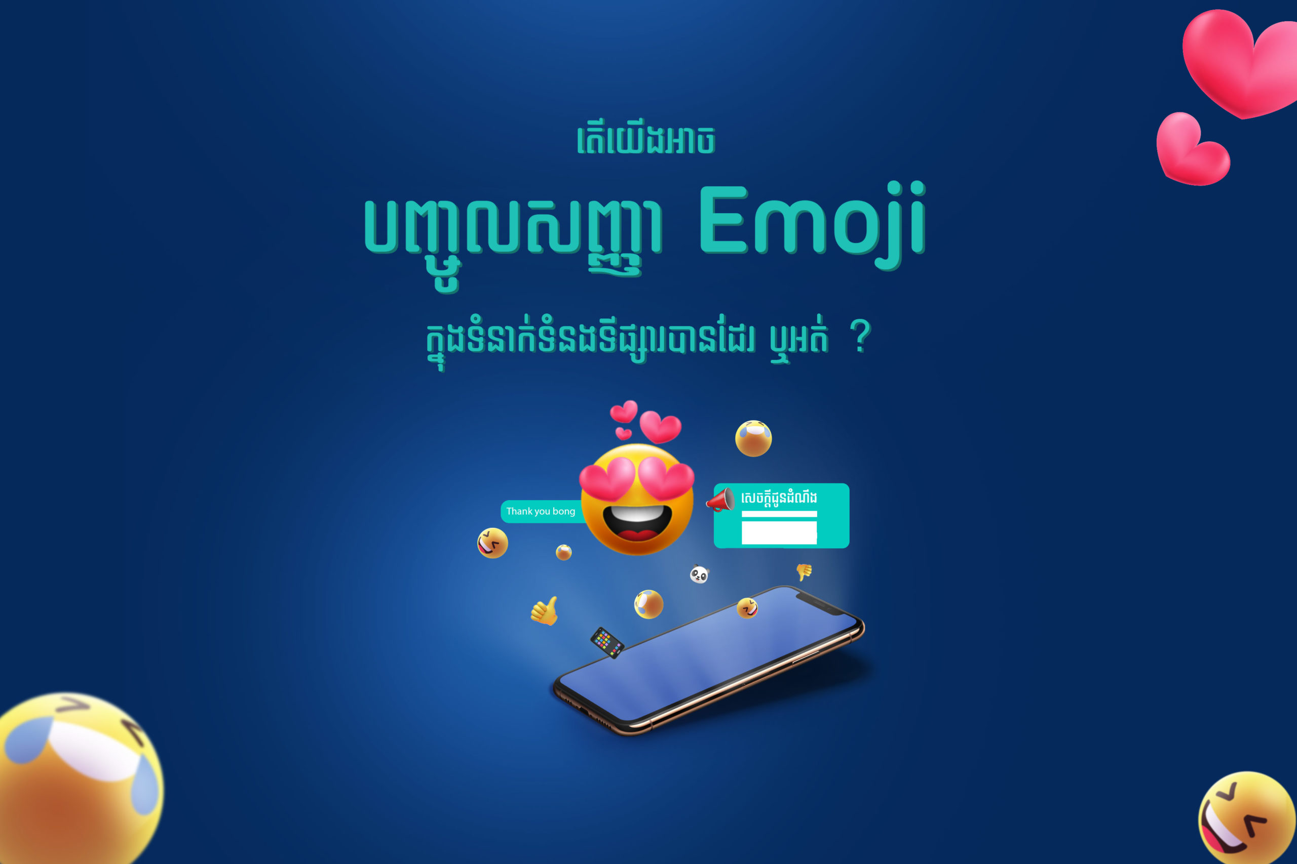 Can We Incorporate Emoji in Marketing Communications or Not?